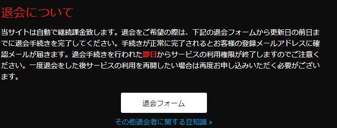 Hey動画見放題プランの退会方法