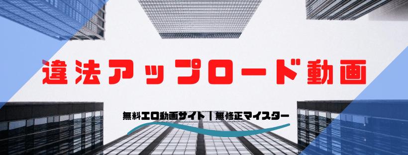 ランキング ダウンロード エロ 動画