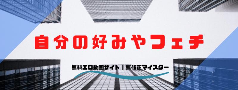 ランキング 動画 無料 エロ