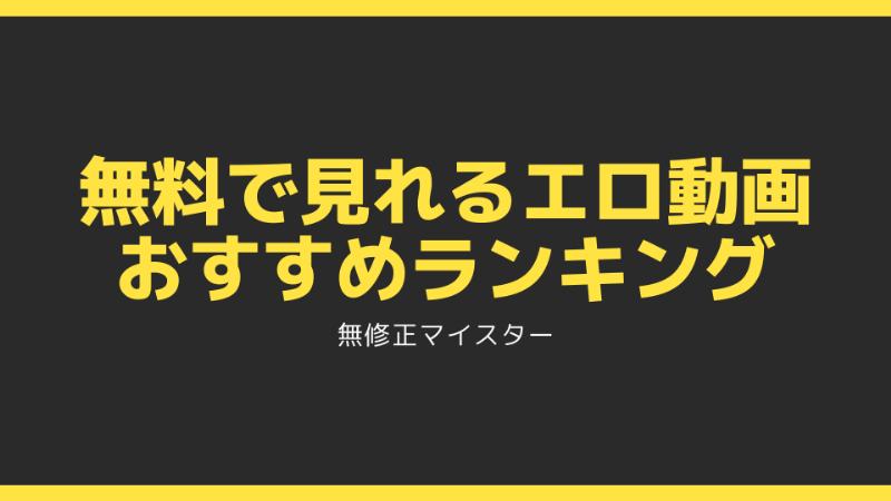 動画 無料 ランキング エロ